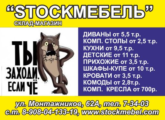А вы были? www.Stockmebel.com