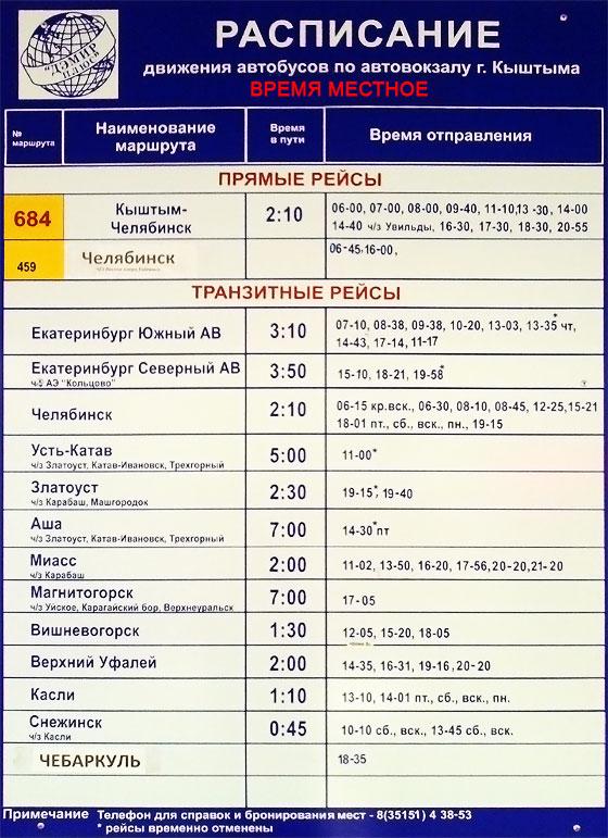 Расписание автобусов Екатеринбург  Ирбит